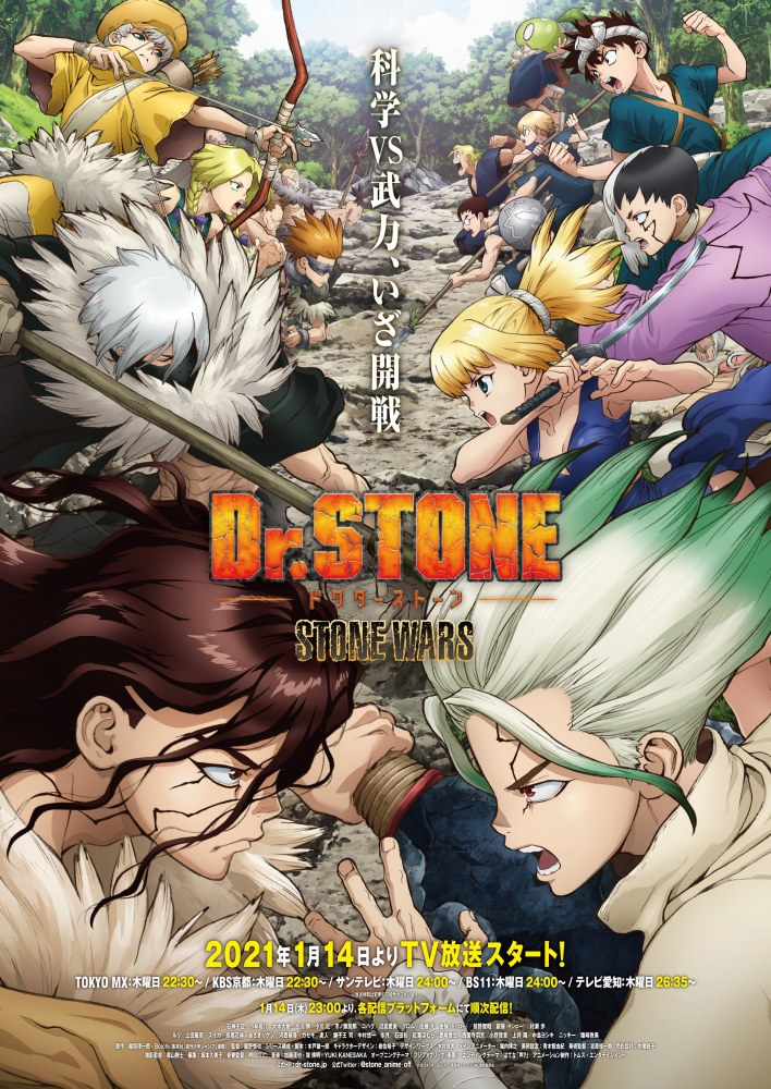 #anime #cover #drstone